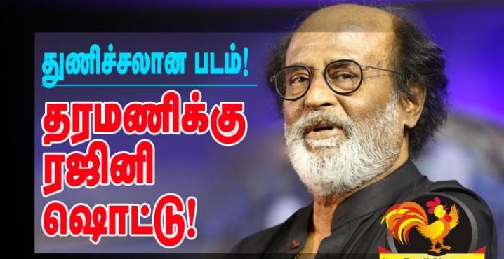 Tharamani Rajini Praised