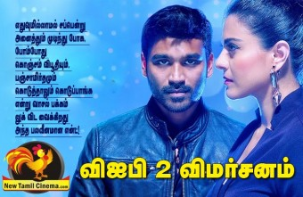VIP2 Review