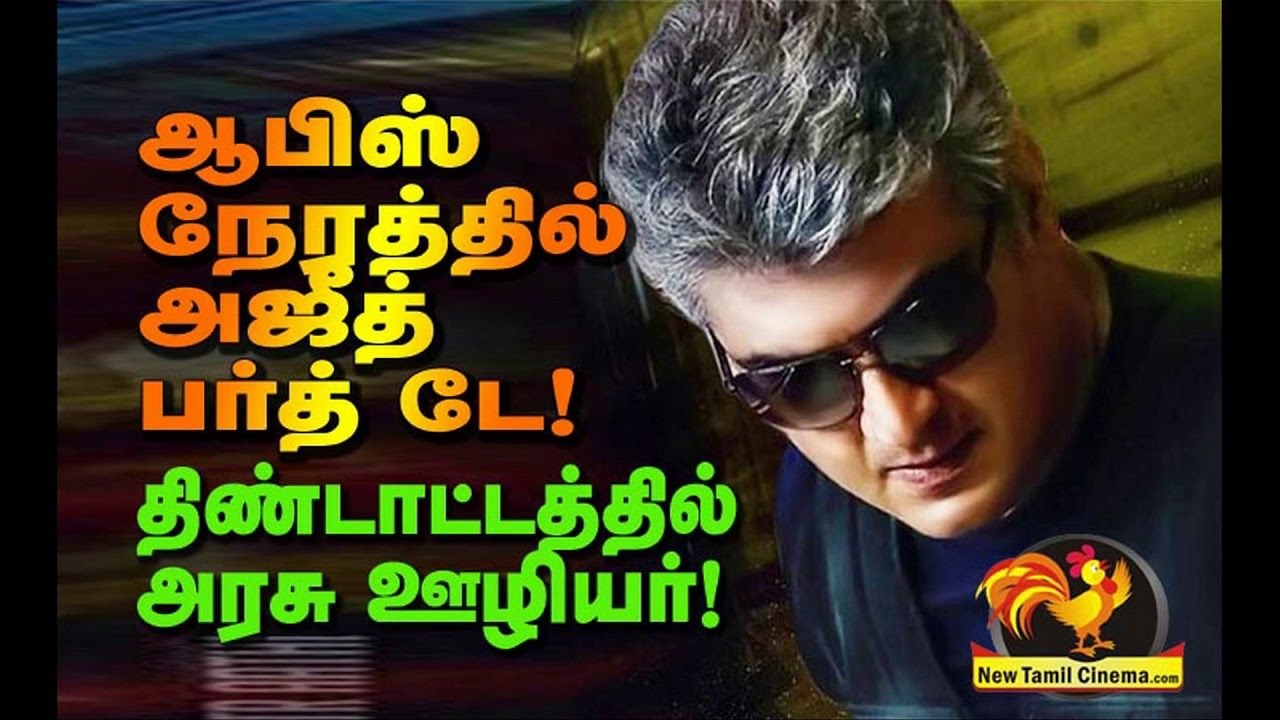 Ajith Bday Celebrations Gone Wrong !!!