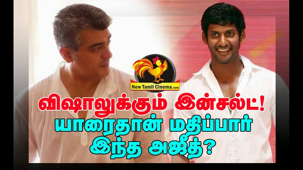 Ajith Insulted Vishal !!