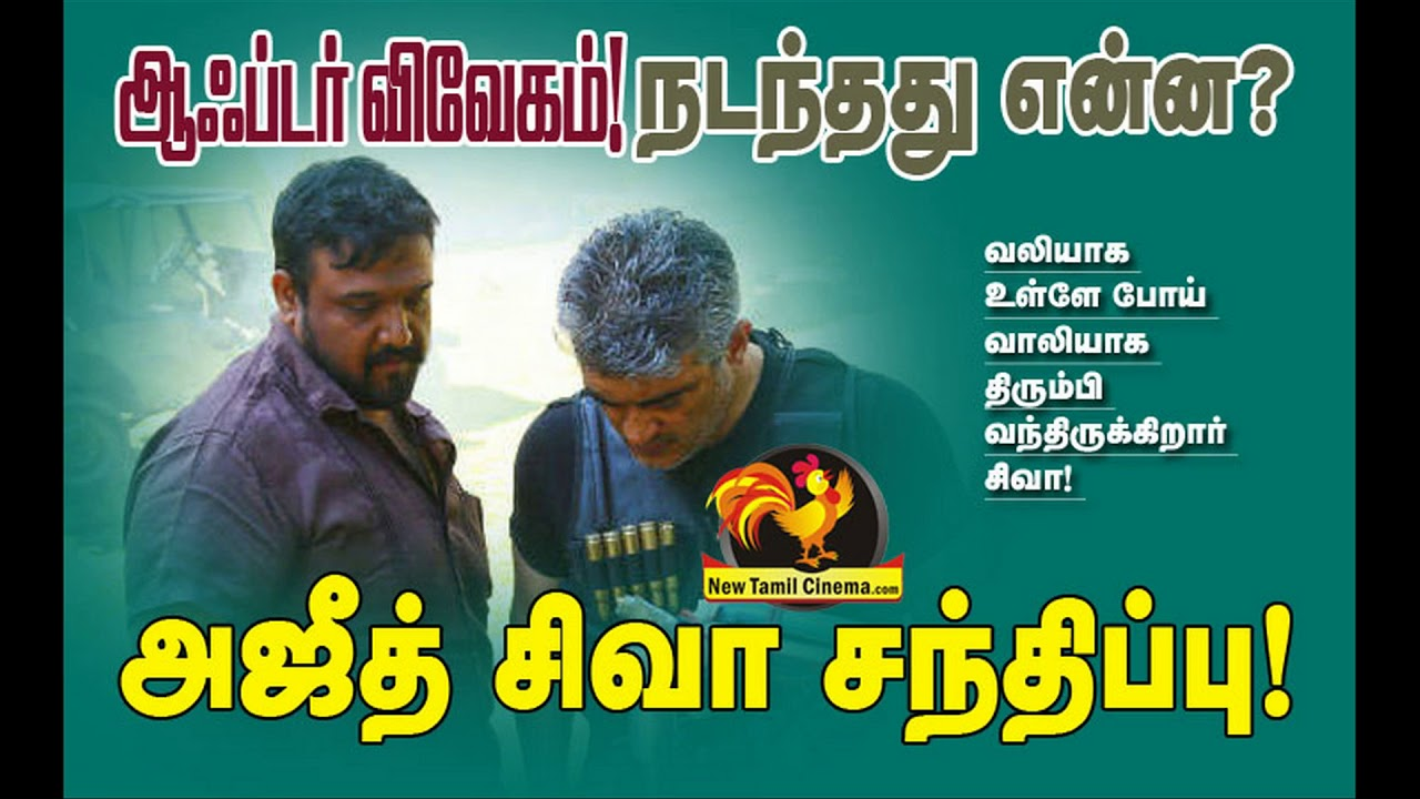 Ajith Meets Siva For Part 2?