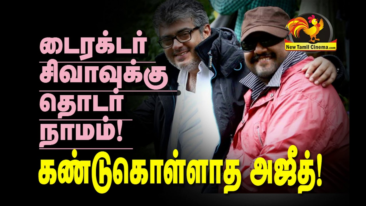 Director Siva In Bad Mood Ajith is Not Involved.