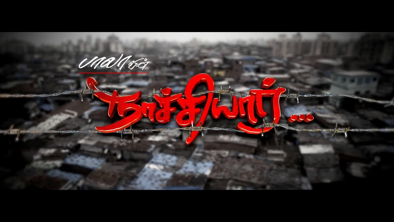 Naachiyaar Official First Look Motion Title