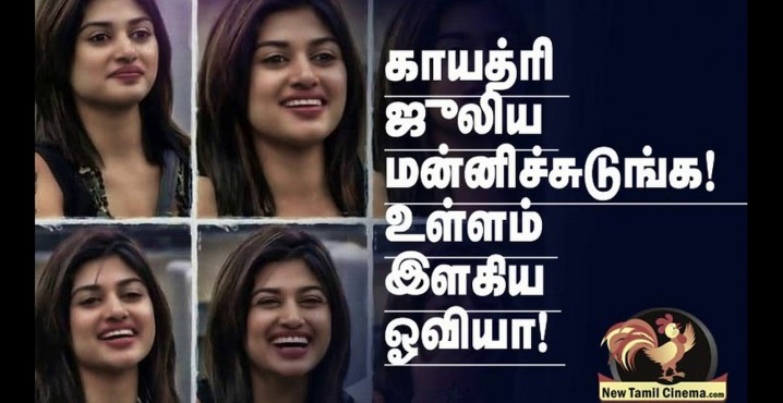 Oviya Video Released | Big Boss