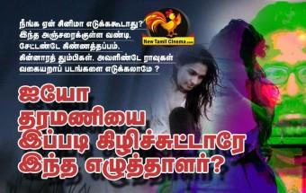 tharamani -fb