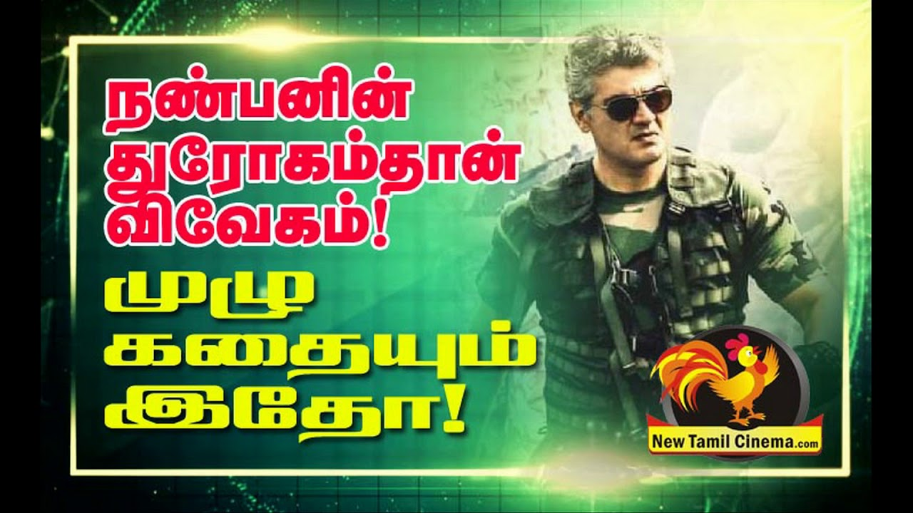 The Story Of Vivegam | Friend's Betrayal