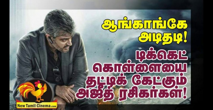 Ticket Robbery Ajith Fans Upset | Gang War