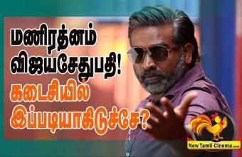 Vijaysethupathi And Maniratnam Combination In Deal?