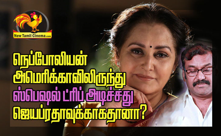 Nepolian-Jayapradha