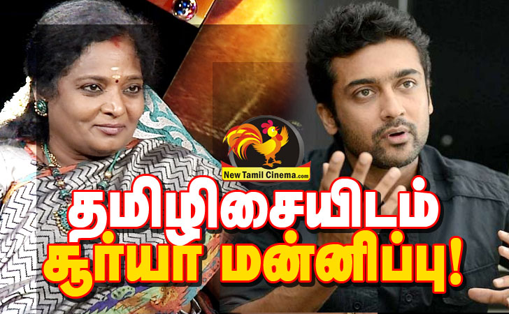 Surya fans insult to Thtamizhisai