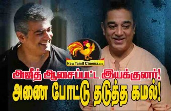 Ajith Joins With Shankar?