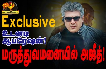 AjithKumar Admitted In Hospital !!!