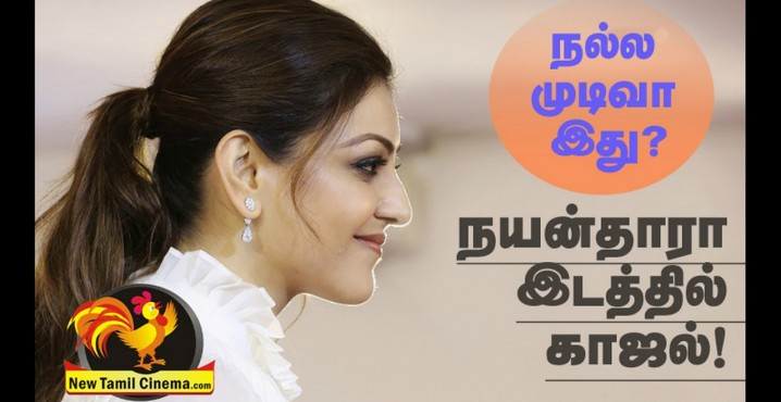 Kajal Replaced Nayanthara In Cinema !!