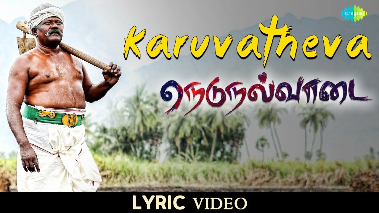 Karuvatheva – Lyric Video | Vairamuthu