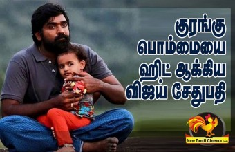 Kurangu Bommai Hit Because Of VIjaySethupathy.