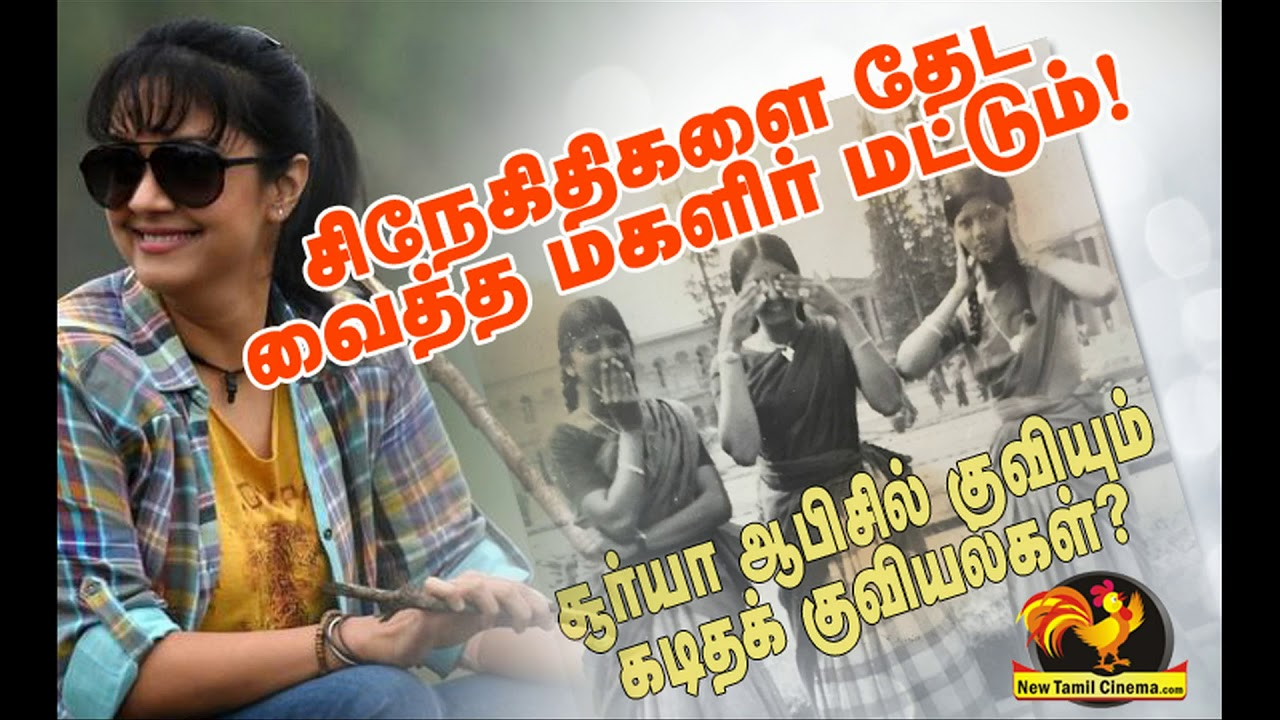 Letters To Surya Office !! Magalir Mattum Exclusive.