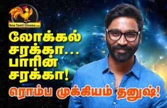 Local Or Foreign | Dhanush's Importance?