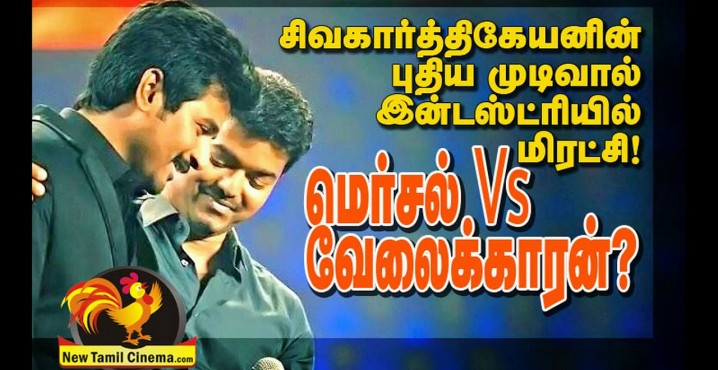 Mersal Vs Velaikaran | Diwali Treats?