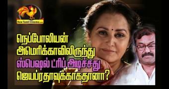 Nepoleon Root To Jayapradha !!!