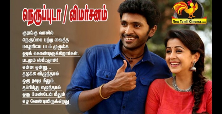 Nerupuda Review