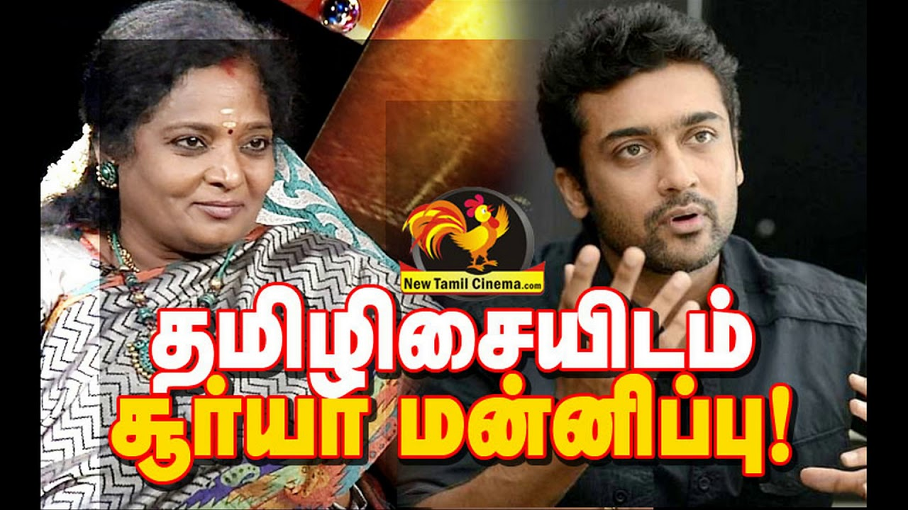 Surya Apologize To Tamilisai !!!