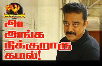 Kamal-Vijay