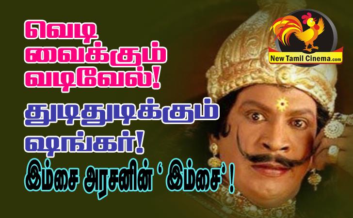 Vadivelu-Shankar