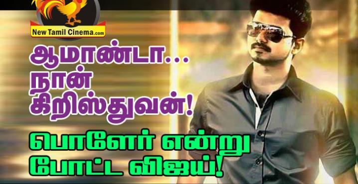 Vijay-Christian
