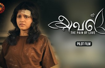 Aval – The Pain of Love | Pilot Film | Loganathan RS | Madras Meter