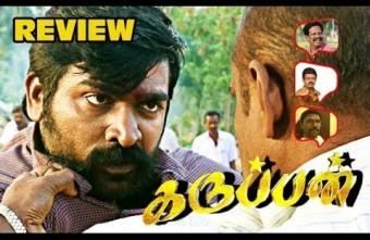 Karuppan Movie Review கருப்பன் – சினிமா விமர்சனம்