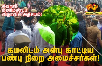 Ministers Respect To Kamal !!!