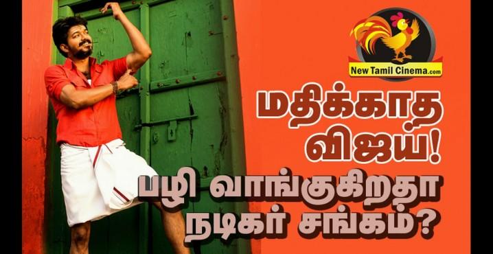 Nadigar Sangam Revenge Against Vijay !!!