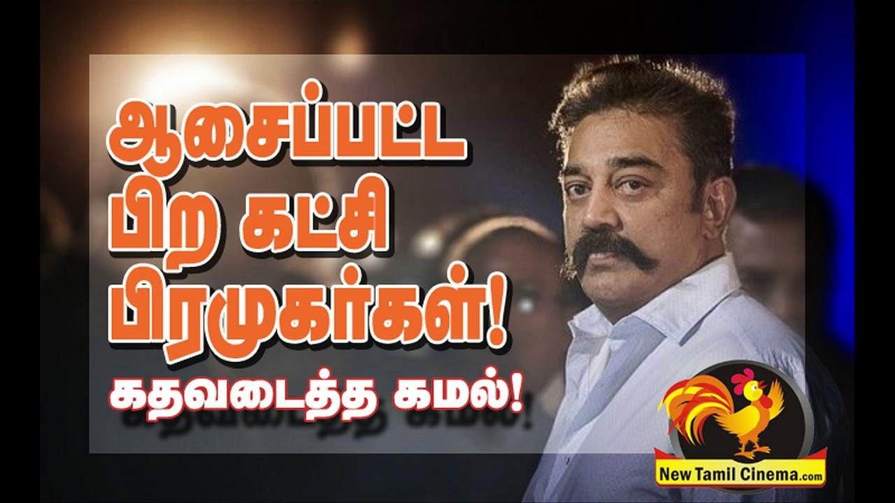 Other Parties Targeting KamalHassan !!!