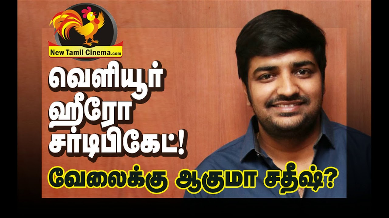 Sathish's Comedy Is Excellent !!! Famous Hero Certify !!!