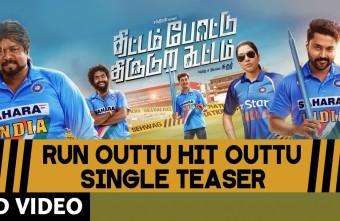 Thittam Poattu Thirudura Kootam Song Teaser