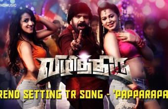 Trend Setting TR Song – Papparapa   Vizhithiru – Tamil Movie     TrendMusic