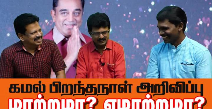 Kamal-Politics
