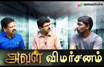 அவள் – விமர்சனம் Aval Movie Review