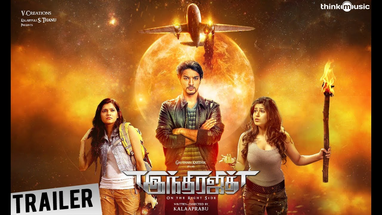 Indrajith Official Trailer