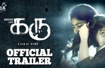Karu – Official Trailer