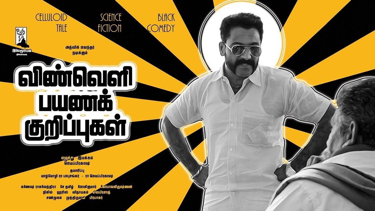 Vinveli Payana Kurippugal Official Teaser
