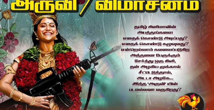 Aruvi-Tamil-Movie-Review