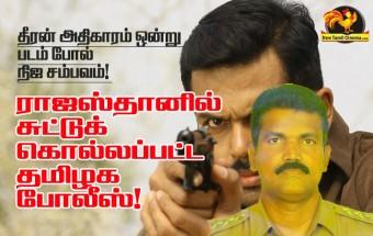 Periya-pandi-Madhuravayil-police