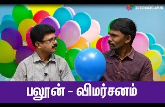 Balloon Movie Review – Jai – Anjali – Valai Pechu