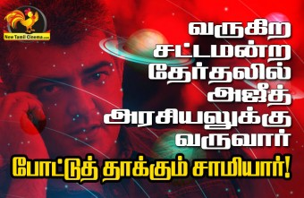 Ajith-in-politics