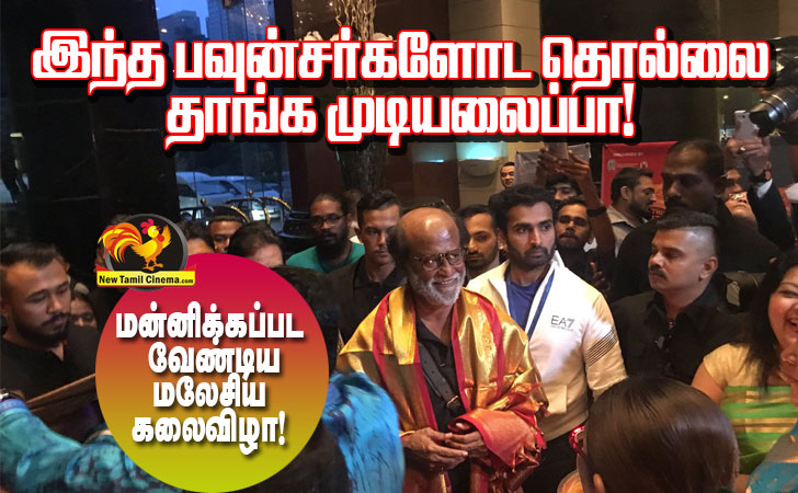 Bouncers-with-Rajinikanth