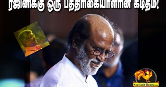Rajinikanth-politcs
