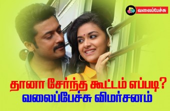 TSK-Review-Valaipechu