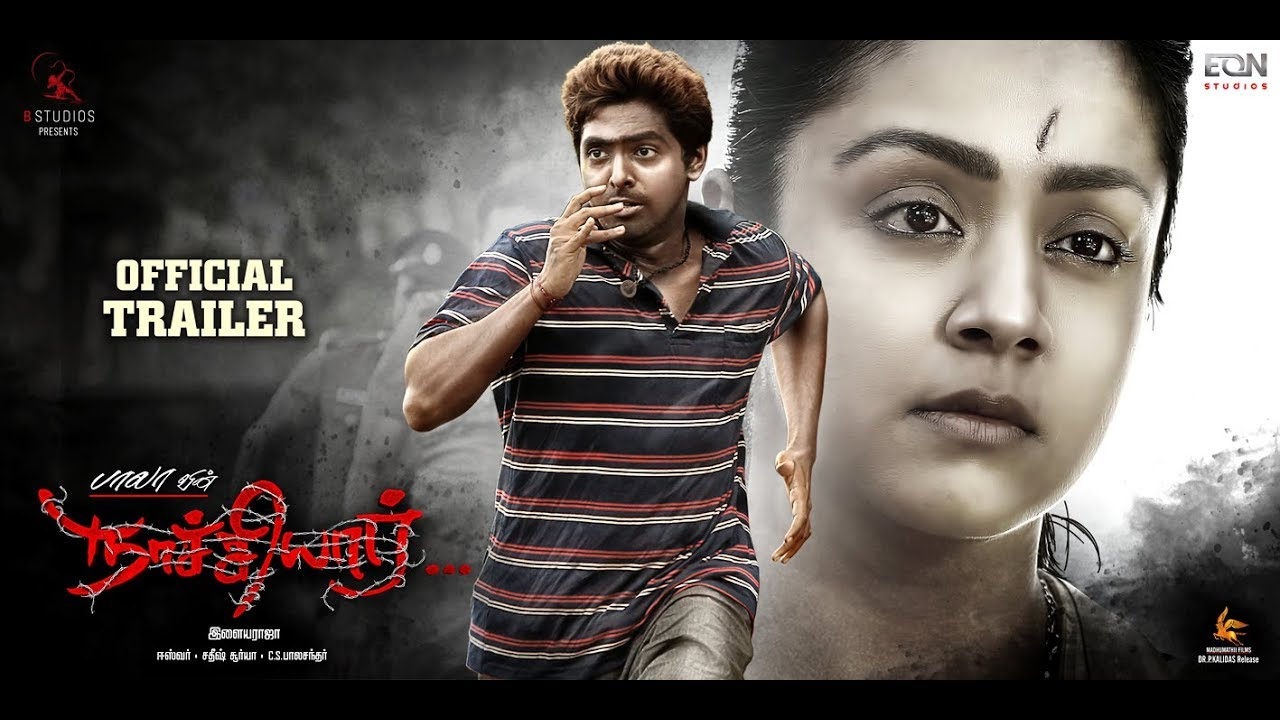 Naachiyaar – Official Theatrical Trailer