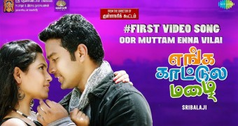 Oor Muttham Enna Vilai – Video | Enga Kaattula Mazhai